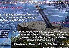 Η Συμφωνική Ορχήστρα Νέων Ελλάδος στην Θεσσαλονίκη με Ελεύθερη Είσοδο για το Κοινό