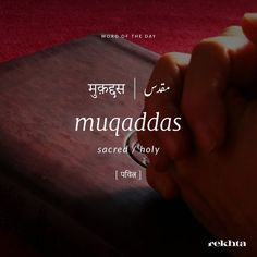 Urdu Words With Meaning, Hindi Words, Urdu Love Words, Words To Use, Cool Words, Unusual Words, Rare Words, Words For Writers, English Transition Words