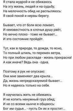 Mom Poems, Russian Quotes, Touching Words, Best Funny Jokes, Paper Cards, Quotations, Psychology, Literature, Life Quotes