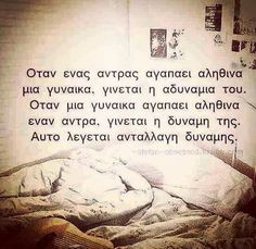 Greek Quotes, Love Quotes For Him, True Words, Book Quotes, Funny Pictures, Funny Quotes, Wisdom, Messages, Thoughts