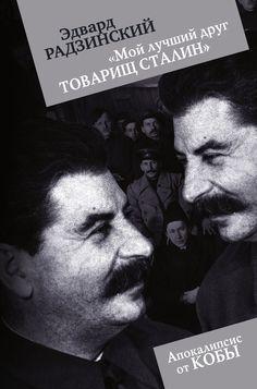 Лучшие книги о сталине скачать