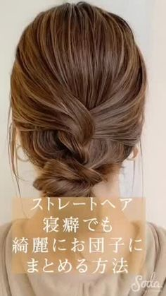 Up Styles, Long Hair Styles, Hair Arrange, Party Wear Dresses, Easy Hairstyles, Hair Beauty, Makeup, How To Make, Fashion