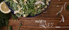Μακαρονοσαλάτα, η αρωματική! Salt And Pepper Recipes, Yummy Snacks, Cabbage, Salads, Herbs, Stuffed Peppers, Dishes, Vegetables, Plants