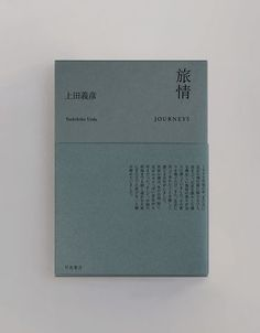 Design of Yoshihiko Ueda's Photography Book, Ryojo