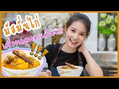 (11) ใครไม่หมั่น Thai Cooking, Make It Yourself, Breakfast, Blog, Morning Coffee, Morning Breakfast