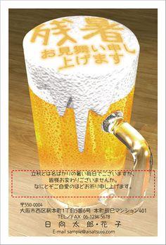 残暑見舞いはがきデザイン☆やはり、夏はこれに勝るモノはない! でも、飲み過ぎに注意しましょう。 postcard