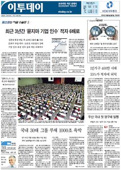 http://paoin.etoday.co.kr/  2012년 10월 08일(월요일)-506호  포스코 최근 3년간 '문지마 기업 인수' 적자 6배로   http://www.etoday.co.kr/news/section/newsview.php?idxno=638874