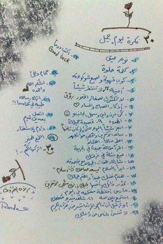 30 فكرة! :) Arabic English Quotes, Arabic Love Quotes, Arabic Words, Arabic Poetry, Positive Life, Positive Quotes, Vie Motivation, Life Rules, Sweet Words