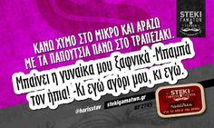 Κάνω χυμό στο μικρό  @harisstav - http://stekigamatwn.gr/f2745/