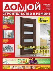 Домой. Строительство и ремонт. Краснодар №7 2014  http://mirknig.com/jurnaly/arhitektura_i_stroitelstvo/1181692392-domoy-stroitelstvo-i-remont-krasnodar-7-2014.html  Межкомнатная дверь не только отделяет помещение от остальных, делая его цельным и уединённым, но и сама является важной частью интерьера. Исходя из этого, её чаще всего и выбирают. Иногда стараются, чтобы двери были логическим продолжением напольного покрытия - особенно это касается деревянных или имитирующих дерево моделей.