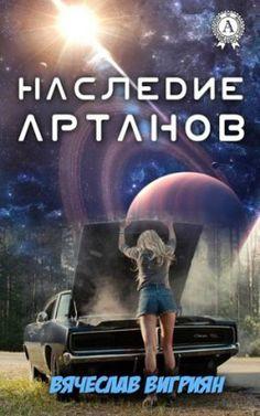 Наследие Артанов. Вячеслав Вигриян