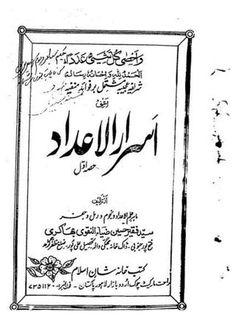 Free Books Online, Free Pdf Books, Free Ebooks, Shia Books, Black Magic Book, Ali Quotes, Islamic Inspirational Quotes, Antique Books, Book Worms