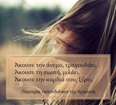 Indian Quotes, Motivational Quotes, Inspirational Quotes, Philosophy Quotes, Greek Words, Greek Quotes, Meaningful Quotes, Movie Quotes, Wisdom Quotes