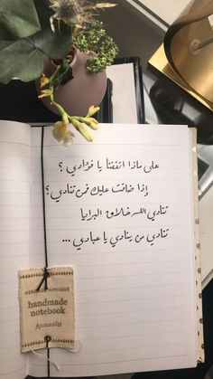 the username and password u gave me fehom w el el password wrong Poetry Quotes, Wisdom Quotes, Life Quotes, Book Qoutes, Religion Quotes, Study Quotes, Wall Quotes, Proverbs Quotes, Quran Quotes