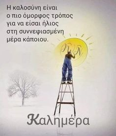 Good Morning Good Night, Greek Quotes, Memes, Mornings, Photography, Fotografie, Photograph, Photo Shoot, Fotografia