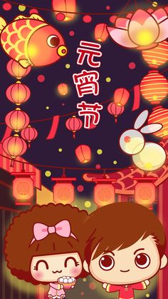 Lunar New Year Greetings, Chinese New Year Greeting, Iphone 6 Wallpaper, Kawaii Wallpaper, Happy Winter Solstice, Chinese Festival, Joker Card, Lantern Festival, Anime Shows