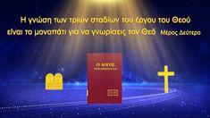 Η γνώση των τριών σταδίων του έργου του Θεού είναι το μονοπάτι για να γν...