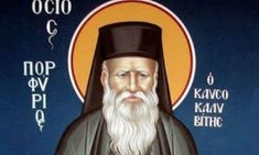 Άγιος Πορφύριος ο Καυσοκαλυβίτης: Θα καταργηθεί η Ορθοδοξία και θα υπάρξει οικουμενισμός – Makeleio.gr
