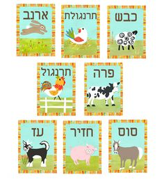 like these.  hebrew wall cards.  perfection.