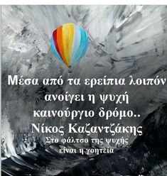 Greek Quotes, Sayings, Words, Fitness, Lyrics, Excercise, Health Fitness, Horse, Quotations
