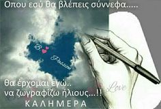 Good Night, Good Morning, Greek Quotes, Funny Babies, Life Is Good, Wish, Passion, Relationship, Letters