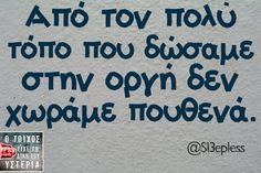 Funny Greek Quotes, Funny Picture Quotes, Funny Quotes, New Quotes, Wisdom Quotes, Life Quotes, Tell Me Something Funny, Religion Quotes, Sarcastic Humor