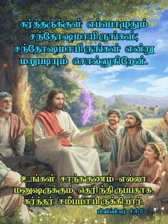 Bible Words Images, Tamil Bible, Morning Prayers, Wallpaper Downloads, Amen, God, Movie Posters, Dios, Film Poster
