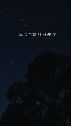 How many more nights do I have to stay awake? A few more nights. Korean Phrases, Korean Quotes, Korean Words, Korea Wallpaper, K Wallpaper, Wallpaper Quotes, Disney Wallpaper, Cartoon Wallpaper, Lyric Quotes