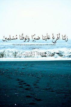 ربنا افرغ علينا صبرا وتوفنا مسلمين