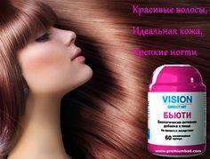 ИНГРЕДИЕНТЫ БЬЮТИ:   Поддерживают здоровое состояние кожи, волос и ногтей.   Способствуют улучшению цвета лица. Оказывают антиоксидантное действие, защищают кожу от окислительного стресса.   Увлажняют, питают и восстанавливают эластичность кожи.   Предупреждают процессы старения.  Vision — Ваша безупречная защита