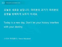 #오늘의명언, 2016. 7. 20   #명언 #휴명언 #이미지명언 #인생명언 #좋은글 #오늘 #과거 #운명 #자기관리 #명언퀴즈 #휴드림 #버킷리스트    오늘은 새로운 날입니다. 여러분의 과거가 여러분의 운명을 방해하게 놔두지 마세요.  Today is a new day. Don't let your history interfere with your destiny.   스티브 마라볼리 / Steve Maraboli    ▶주제 / 인물별, 명언감상 등 더 많은 명언 구경하기 http://thoughts.hue-memo.kr/thought-of-the-day ▶이미지 명언 만들기 http://thoughts.hue-memo.kr/thougths_image ▶퀴즈로 읽는 명언 > 명언 퀴즈 http://thoughts.hue-memo.kr/quiz-today ▶꿈을 관리하는 버킷리스트 서비스, 휴드림