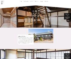 松翠様/古民家WEBサイト http://shosui.info/