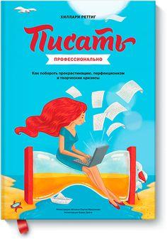 Книгу Писать профессионально можно купить в бумажном формате — 750 ք, электронном формате eBook (epub, pdf, mobi) — 349 ք.