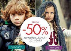 a1391f840de8 Χειμερινή συλλογή σε παιδικά και βρεφικά ρούχα Maison Marasil με έκπτωση έως  -50% και