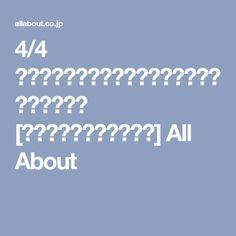 4/4 お腹ポッコリ解消!便秘すっきり股関節ストレッチ [パーツ別ダイエット方法] All About