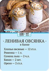Карточка рецепта Ленивая овсянка