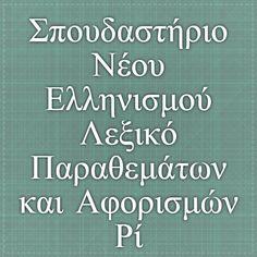 Σπουδαστήριο Νέου Ελληνισμού - Λεξικό Παραθεμάτων και Αφορισμών - Ρίτσος Γιάννης