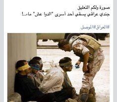 الغيره العراقيه جندي عراقي يسقي داعيشي ماء