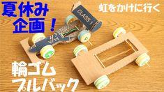 夏休み企画】輪ゴムプルバックカー【工作】 - YouTube