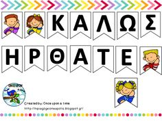 https://www.teacherspayteachers.com/Product/--3345623 ΔΩΡΕΑΝ Σημαιάκια καλωσορίσματος για το Νηπιαγωγείο και το Δημοτικό.
