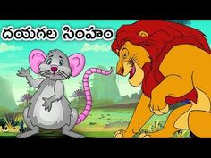 Telugu Moral Stories | Dhayagala Simham | Animated Stories For Children | Kids Cartoon Moves - YouTube