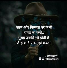 Motivational Status in Hindi Motivational Quotes in Hindi Life Quotes Pictures, Real Life Quotes, Reality Quotes, True Quotes, Best Quotes, Karma Qoutes, Badass Quotes, People Quotes, Motivational Picture Quotes