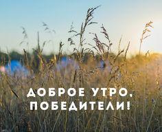 Доброе Утро! #ethnomir #этномир #мотивация #доброе_утро