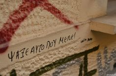 .. Poem Quotes, Qoutes, Poems, Life Quotes, Graffiti Quotes, Street Quotes, Christmas Mood, Self Improvement, Texts