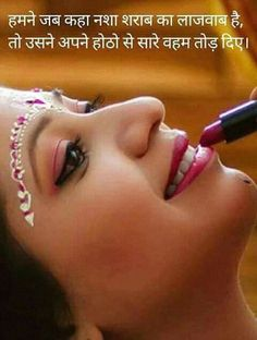 Sayri Hindi Love, Hindi Shayari Love, Love Quotes In Hindi, Sweet Quotes, Cute Love Quotes, Poetry Hindi, Love Thoughts, Heart Touching Shayari, Wine Quotes