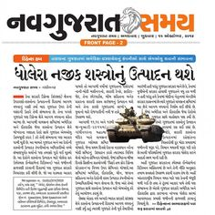 Arms production will start near Dholera SIR