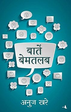 Baatein Bematlab by Anuj Khare https://www.amazon.in/dp/8183226426/ref=cm_sw_r_pi_dp_x_8mo2zb517JTPG