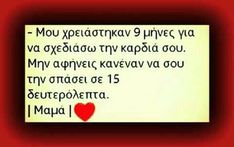 Advice Quotes, Words Quotes, Me Quotes, Funny Quotes, Sayings, Smart Quotes, Clever Quotes, Saving Quotes, Greek Words