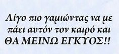 Funny Greek Quotes, Funny Picture Quotes, Funny Quotes, Life In Greek, Funny Images, Funny Pictures, Just For Laughs, Funny Moments, True Stories