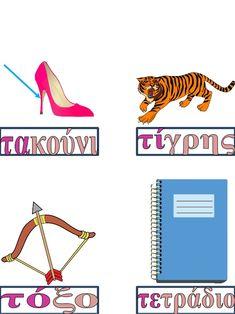 Καρτέλες συλλαβικής ανάγνωσης. Καρτέλες για παιδιά της α΄ δημοτικού, … Symbols, Letters, School, Icons, Letter, Fonts, Calligraphy